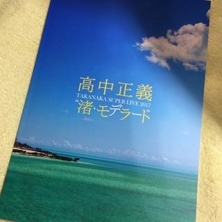 TAKANAKA SUPER LIVE 2017へ行く